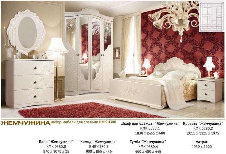 купить спальню жемчужина от мебельной фабрики кмк мебель в